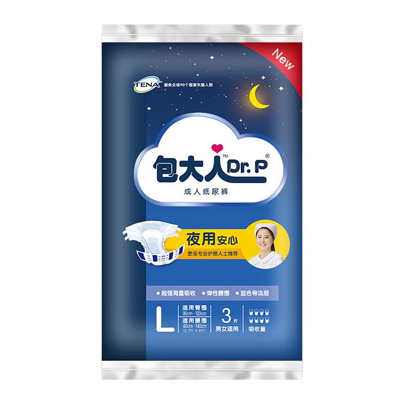 包大人 Dr.P 夜用成人纸尿裤 L号 3片(腰围:90cm-140cm)