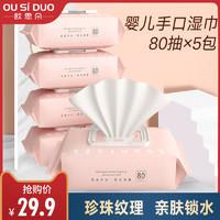 欧思朵 婴儿手口专用湿巾纸 80抽
