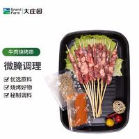 大庄园 牛肉串230g(10串)BBQ生鲜东北烧烤食材 调味产品 烤箱适配