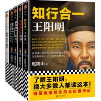《知行合一王阳明》(套装 共5册)