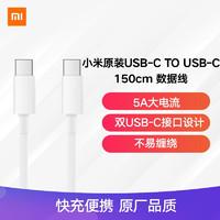 小米 原装Type-C数据线150cm 5A充电线白色 适配USB-C接口手机笔记本/平板电脑游戏机xiaomi红米redmi