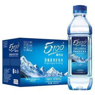 5100 5100 西藏冰川矿泉水 饮用天然矿泉水500ml*24瓶整箱 小瓶装弱碱性小分子水