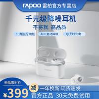 雷柏Ti100 真无线蓝牙耳机5.1单双耳游戏入耳式ANC降噪Qi无线充电 黑