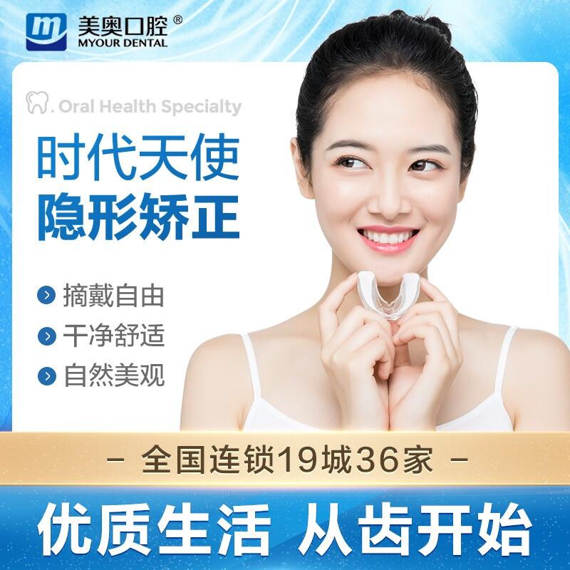 美奥口腔 时代天使隐形牙齿矫正 (简单案例) 全国通用