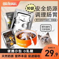 蒙贝宠物酸奶猫咪专用猫喝的牛奶幼猫零食狗狗羊奶犬猫营养助消化 蒙贝酸奶50g*10袋