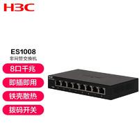 华三(H3C)5口8口千兆交换机 千兆铁壳桌面型交换机 非网管交换机 网络分线器 交换机千兆 ES1008