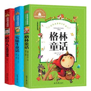 快乐读书吧三年级上册必读书目(全3册) 稻草人 安徒生童话 格林童话 彩图注音世界经典文学少儿名著课外阅读书儿童文学童话故事