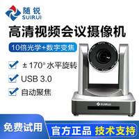 随锐(SUIRUI)高清视频会议摄像机摄像头1080P USB视频会议室统终端设备 SR-C101 USB3.0接口