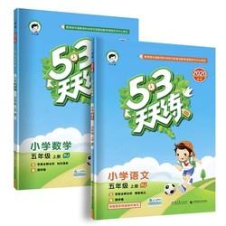 《53天天练五年级上册语文+数学》人教版
