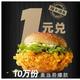 工商银行 X 麦当劳  1元随机兑换 板烧麦满分套餐、麦当劳麦辣鸡腿堡、麦乐鸡等