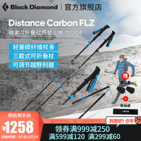 Black Diamond 黑钻 碳纤维超轻折叠伸缩徒步越野跑手杖装备