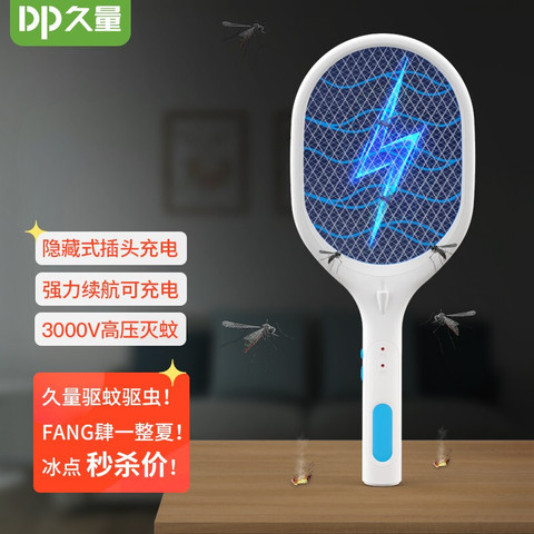 移动端:Duration Power 久量 DP)充电式电池电蚊拍电驱蚊器灭蚊拍苍蝇拍带3000V高压强力 DP-1209蓝色