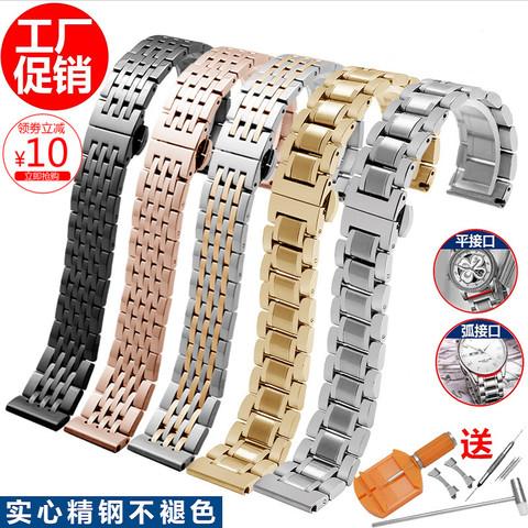 恩玺 实心精钢手表带男女表链