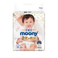moony 皇家佑肌 婴儿纸尿裤 M 64片