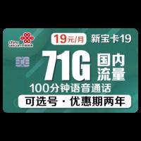 China unicom 中国联通 新宝卡 19元月租(41GB通用+30G定向流量+100分钟国内通话)