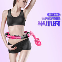 GUIPAISHI 贵派仕 宋轶同款不会掉智能呼啦圈收腹加重减肥神器健身专用女瘦肚子瘦腰