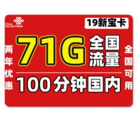 China unicom 中国联通 联通新宝卡 19元月租(41GB通用+30G定向流量+100分钟国内通话)