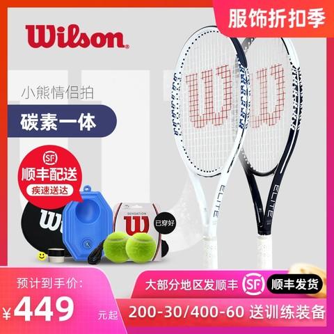 Wilson 威尔胜 威尔逊全碳素网球拍 费德勒初学者进阶男女士单人训练套装