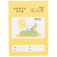 凑单品:M&G 晨光 SPYA3730 拼音田字格练字簿 5本装