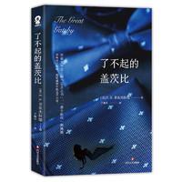 《了不起的盖茨比》(四川文艺出版社)