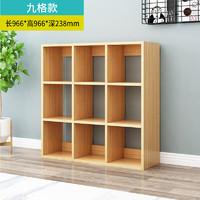 松悦堂 书架实木落地格子柜自由组合家用收纳柜书橱储物书柜 九格款