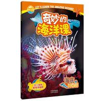 《奇妙的海洋课·海底神秘园》
