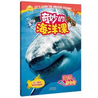 《奇妙的海洋课·海洋猎食者》