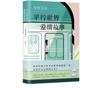 《东野圭吾:平行世界爱情故事》(新版)