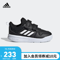 阿迪达斯官网 adidas TENSAUR I 婴童鞋训练运动鞋S24054 黑/白 20(115mm)