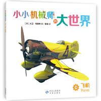 《小小机械师的大世界06·飞机》