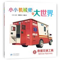 《小小机械师的大世界08·救援交通工具》