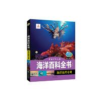 《中国少年儿童海洋百科全书·第一辑:海洋生物王国》(精装)