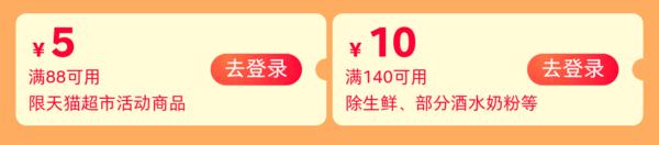 天猫超市 粉丝专享 140-10元活动券