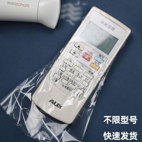 通用空调遥控器保护套热缩膜电视摇控器套机顶盒防尘保护套袋家用