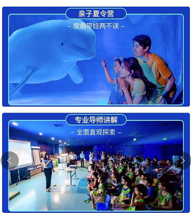 上海海昌海洋公园夜宿票火山鲨鱼馆1晚(含两日门票+早晚餐+夜宿+夜游+科普课堂)