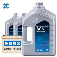 ZF 采埃孚 AG6 变速器油 12L 6档别克雪佛兰