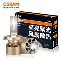 PLUS会员:OSRAM 欧司朗 夜驰者 H4 LED大灯 6000K 1对