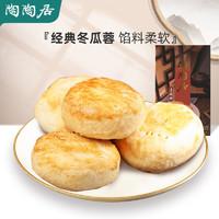 临期品:陶陶居 老婆饼 32g*6个
