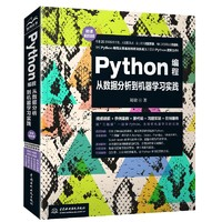 《Python编程从数据分析到机器学习实践》