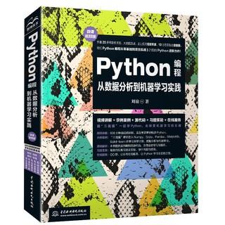 PLUS会员 : 《Python编程从数据分析到机器学习实践》