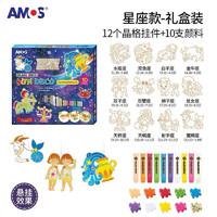 AMOS 免烤玻璃胶画套装 星座款胶画挂件10色装