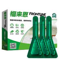 PLUS会员:FRONTLINE 福来恩 猫咪体外驱虫滴剂 0.5ml 3支/盒