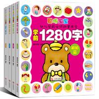 学前1280字4册宝宝识字卡片0-3-6岁有图 学龄前儿童升一年级幼儿识字书 早教 教具 600字 学前班教材全套