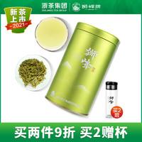 2021年新茶狮峰牌绿茶龙井茶特级明前龙井43号正宗50g春茶叶