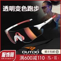 高特马拉松跑步眼镜运动防风专业男女户外变色太阳镜偏光护目墨镜
