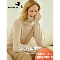 GIRDEAR 哥弟 女装新款高领纯羊绒衫女针织衫长袖直筒打底衫毛衣A300340 燕麦 M(3码)