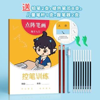 六品堂 点阵笔画 送铅笔2支+褪色笔芯8支+笔杆1支+握笔器2支
