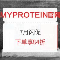 促销活动:Myprotein 7月闪促