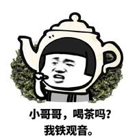 我猜你想要:品好茶,尝好味,带一壶清茶见旧友~