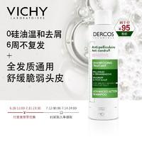 薇姿(VICHY)DERCOS去屑舒缓洗发水 粉标 200ml 日常去屑止痒控油舒缓头皮无硅油不刺激